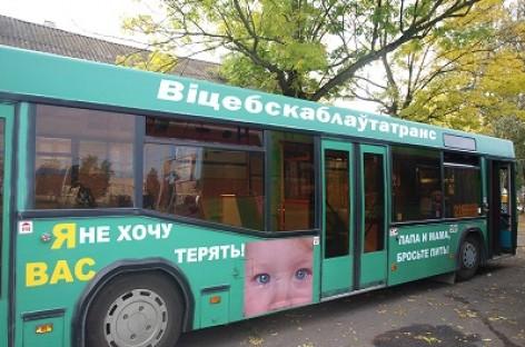 """Vitebske pasirodė autobusas su užrašu """"Mama, tėte, negerkit!"""""""