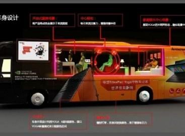 Autobusas – kompiuterių reklamai (video)